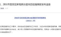 深圳宝安:餐饮服务单位暂停堂食 部分场所暂停开放
