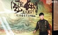 《琅琊榜2》举办开播发布会 黄晓明刘昊然等主创现身