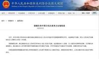 多名中国公民出境时被盘问并检查电子设备,驻美使馆发布提醒