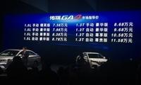售7.38-11.58万元 广汽传祺GA4正式上市