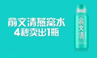 精准营销打响沪上知名度 俞文清燕窝水抢占消费者心智