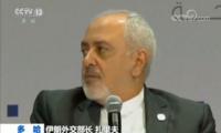 伊朗外长扎里夫:美施压不会改变伊朗政策