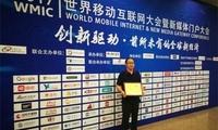 WMIC:唔哩头条被评为2017年度最具潜力资讯APP