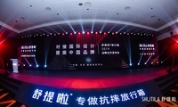 舒提啦年度品牌合作发布会召开 全新升级为国产品牌树信心