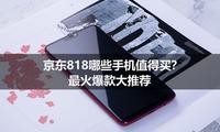 京东818哪些手机值得买?最火爆款大推荐
