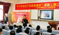 知识产权教学活动走进广西南宁第三十一中学(图)