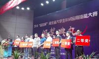 河北省举办首届大学生BIM应用技能大赛