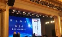 第三届增材制造产业创新峰会在泰州召开