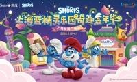 蓝精灵乐园全国巡展即将开启!国际经典IP入驻上海松江