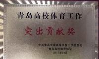 """我院荣获""""青岛高校体育工作突出贡献奖""""等荣誉称号"""