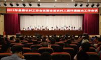 保亭召开2019年全县农村人居环境整治工作会议