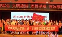 """武汉市把文明旅游和维权普法课开进""""银发课堂"""""""