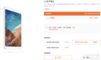 小米平板4悄然发布:骁龙660/1099元起