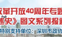 【改革开放40年口述⑥】深圳五星级的哥谭继华:我用车轮丈量这座城市