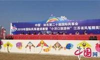 中国·如东第二十届国际风筝会2019年国际风筝邀请赛开幕