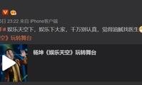 """杨坤《娱乐天空》嗨爆《歌手》 后台与众歌手大玩""""坤式舞"""""""