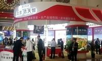 第七十届北京房展会今日开幕 北京购房节聚焦刚需与改善需求
