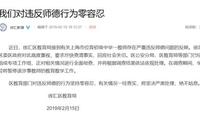 上海一教师对多名女生长期性骚扰?官方已介入调查