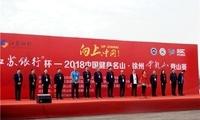 徐州云龙山成为江苏省内第一座中国健身名山