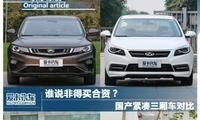 【图文】谁说非得买合资? 国产紧凑三厢车对比