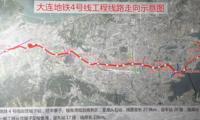 大连地铁4号线将于今年三四月份动工