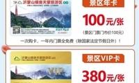 天蒙景区推出年卡VIP年卡 一次购票全年免费
