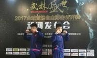 武林盛世2017全球首场自由搏击竞赛将在天津武清举行