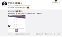 王俊凯高考438分超二本分数线 王源喊话:可以请客了
