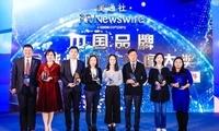 """爱奇艺荣获""""中国品牌全球影响力年度大奖"""""""