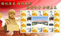 抗日英雄童长荣诞辰110周年,牺牲地吉林汪清推出纪念邮票