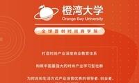 橙湾大学三期开学倒计时:30天!与中国时尚产业最有抱负的一批精英人士共同学习和成长!