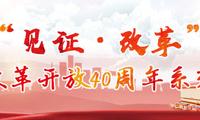 【见证・改革】武警广东总队深圳支队:守护特区四十载的忠诚卫士