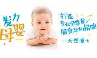百亿汤臣重要布局,携手life-space,打造孕婴童营养联合国
