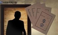 """微视频丨王林清接受央视专访 讲述""""凯奇莱案""""卷宗丢失之谜"""