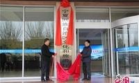 宁夏回族自治区文化和旅游厅正式挂牌
