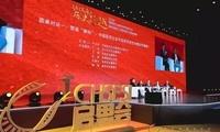 """泰德制药荣膺""""新中国成立70周年医药产业标杆企业"""""""