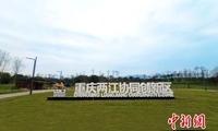 新加坡国立大学在渝设研究院 打造开放平台