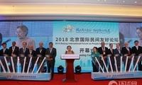 2018 Beijing International Forum on People-to-People Friendship hosted