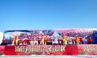 """伊春汤旺河以""""旅游+体育""""打造欢乐冰雪新品牌"""